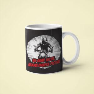Ek gear niche – Coffee Mug